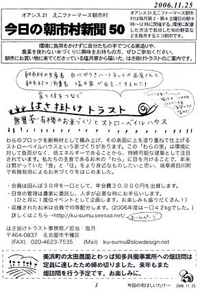 asaichi.jpg